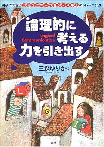 (書影:論理的に考える力を引き出す―親子でできるコミュニケーション・スキルのトレーニング)