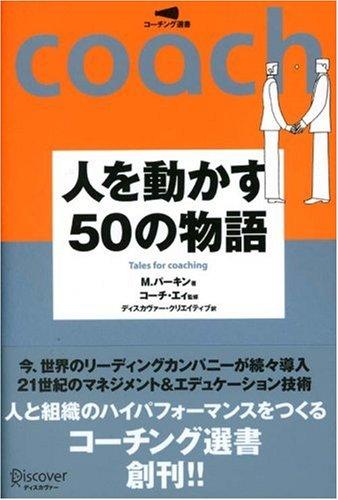 (書影:人を動かす50の物語 コーチング選書 03)