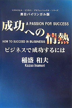 (書影:成功への情熱-ビジネスで成功するには 英日バイリンガル版 (マグロウヒル・ビジネス・プロフェッショナル・シリーズ))
