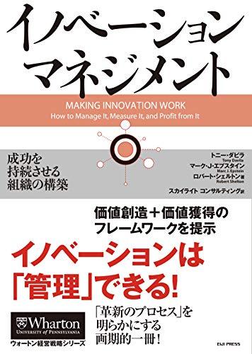 (書影:イノベーション・マネジメント 成功を持続させる組織の構築 (ウォートン経営戦略シリーズ))
