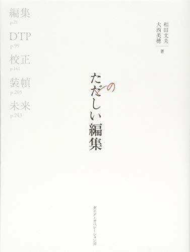 (書影:たのしい編集 本づくりの基礎技術─編集、DTP、校正、装幀)