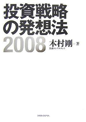 (書影:投資戦略の発想法〈2008〉)