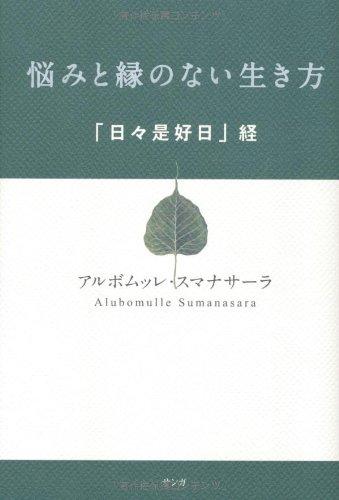 (書影:悩みと縁のない生き方―「日々是好日」経)