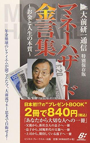 (書影:大前研一通信 特別保存版 マネーハザード金言集)