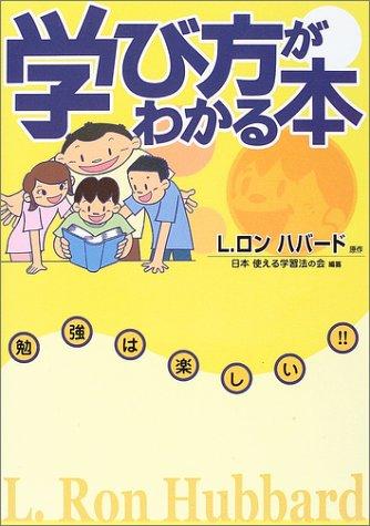 (書影:学び方がわかる本―勉強は楽しい!!)