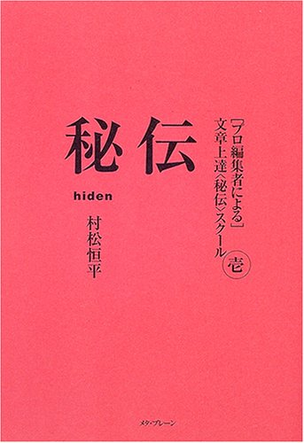 (書影:秘伝 〈プロ編集者による〉文章上達スクール (1))