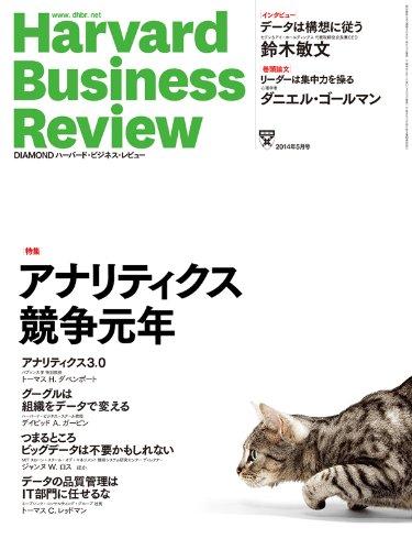 (書影:Harvard Business Review (ハーバード・ビジネス・レビュー) 2014年 05月号 [雑誌])