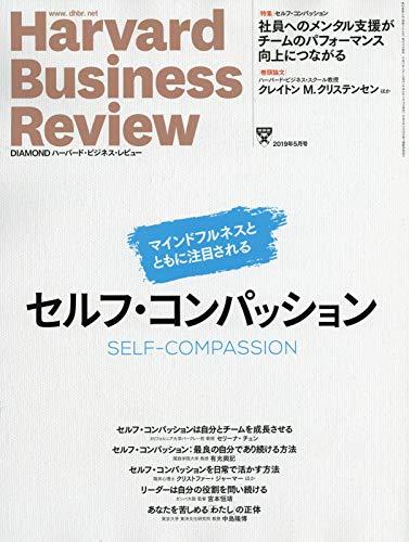 (書影:DIAMONDハーバード・ビジネス・レビュー 2019年 5 月号 [雑誌] (セルフ・コンパッション))