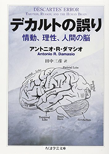 (書影:デカルトの誤り 情動、理性、人間の脳 (ちくま学芸文庫))