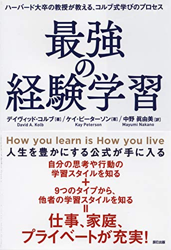(書影:最強の経験学習)